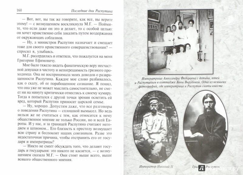 Иллюстрация 1 из 49 для Последние дни Распутина - Пуришкевич, Юсупов | Лабиринт - книги. Источник: Лабиринт