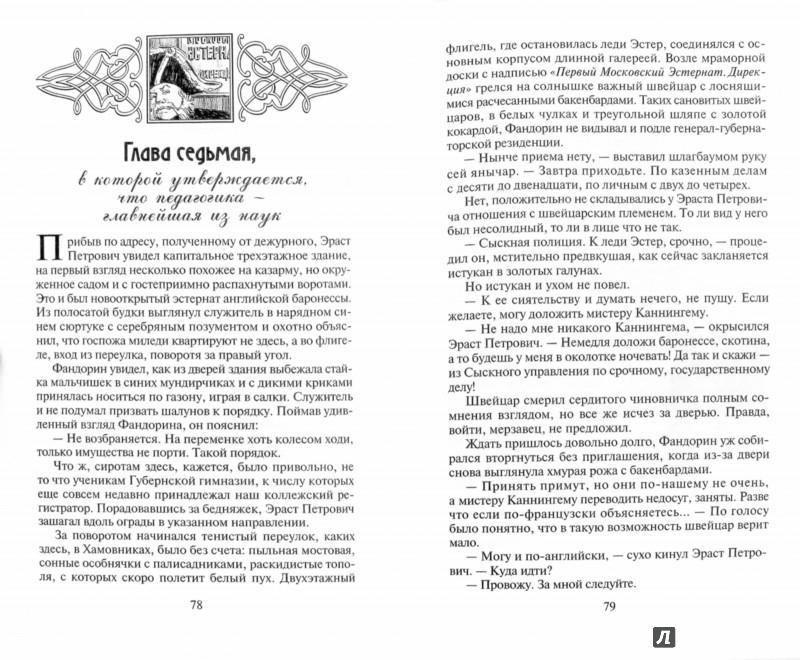 Иллюстрация 1 из 18 для Азазель - Борис Акунин   Лабиринт - книги. Источник: Лабиринт
