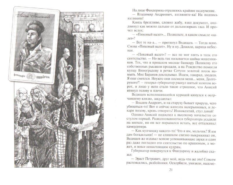 Иллюстрация 1 из 19 для Особые поручения - Борис Акунин | Лабиринт - книги. Источник: Лабиринт