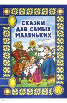 Сказки для самых маленьких сивка бурка русские сказки