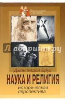Наука и религия: Историческая перспектива