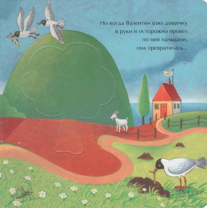 Иллюстрация 1 из 8 для Мышонок Валентин: Книга об удивительных превращениях | Лабиринт - книги. Источник: Лабиринт