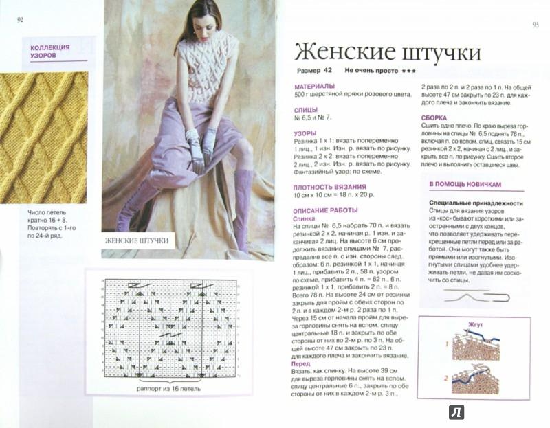 Иллюстрация 1 из 10 для Вяжем праздничные и вечерние платья, юбки, блузы, шали | Лабиринт - книги. Источник: Лабиринт