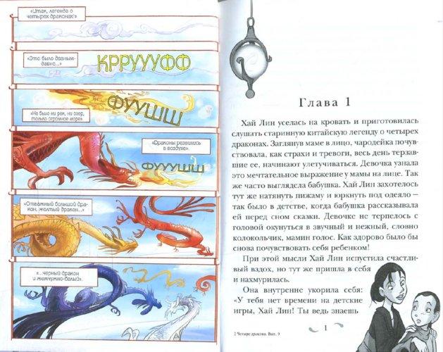 Иллюстрация 1 из 4 для W.I.T.C.H.: Четыре Дракона | Лабиринт - книги. Источник: Лабиринт