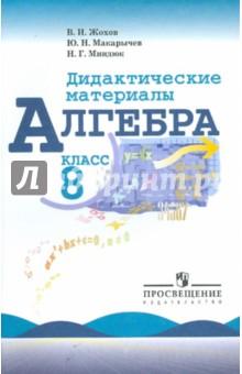 алгебра дидактический материал 8