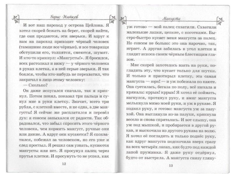 Иллюстрация 1 из 7 для Рассказы о животных - Борис Житков   Лабиринт - книги. Источник: Лабиринт