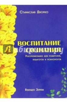 Воспитание сознания детство воспитание и лета юности русских императоров
