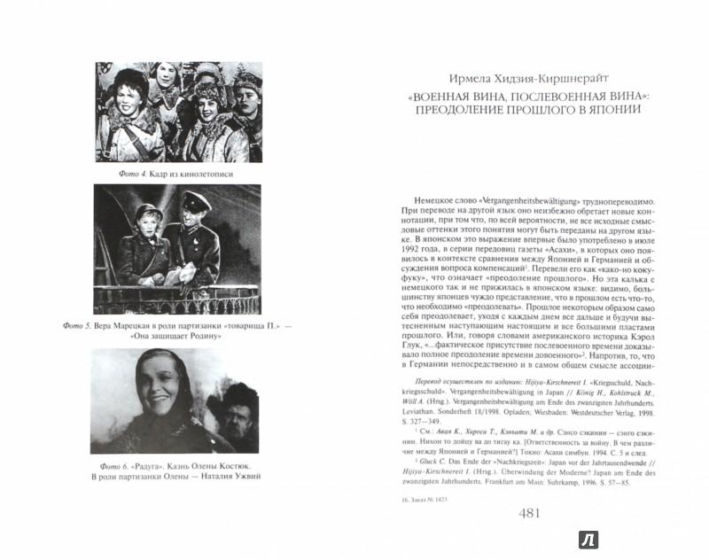 Иллюстрация 1 из 16 для Память о войне 60 лет спустя. Россия, Германия, Европа   Лабиринт - книги. Источник: Лабиринт