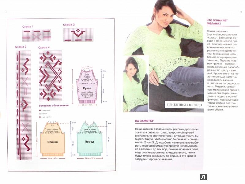 Иллюстрация 1 из 8 для Вяжем кардиганы, пуловеры, свитеры | Лабиринт - книги. Источник: Лабиринт