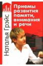 Грэйс Наталья Евгеньевна Приемы развития памяти, внимания и речи цена