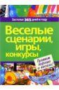 Веселые сценарии, игры, конкурсы, Афанасьев Сергей Павлович,Груздева Любовь