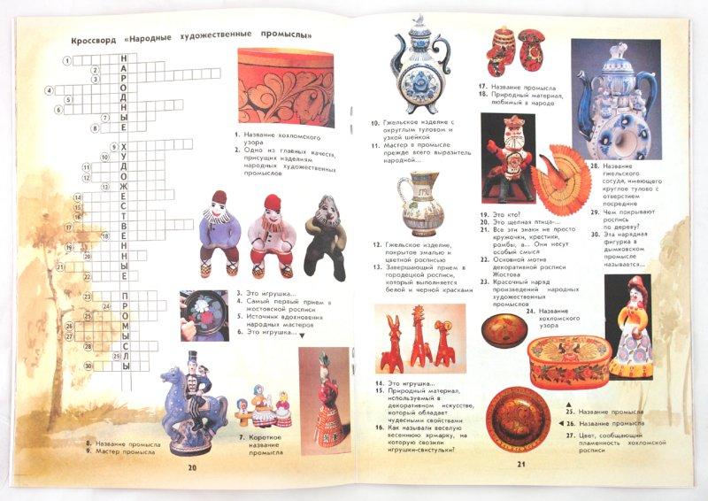 Иллюстрация 1 из 33 для Изобразительное искусство. Твоя мастерская. 5 класс. Рабочая тетрадь - Нина Горяева | Лабиринт - книги. Источник: Лабиринт