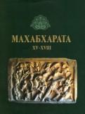 Махабхарата: Книги 15-18