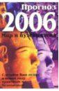 Прогноз на 2006 год: Мир и путешествия