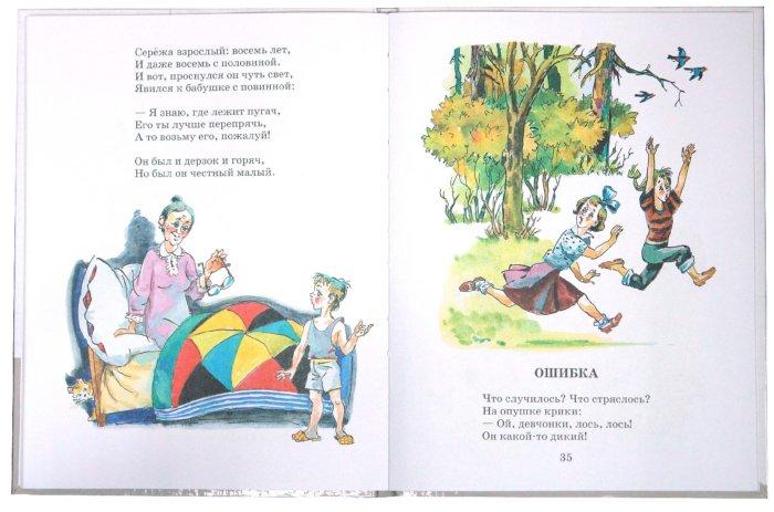 Иллюстрация 1 из 2 для Я расту: Стихи - Агния Барто | Лабиринт - книги. Источник: Лабиринт