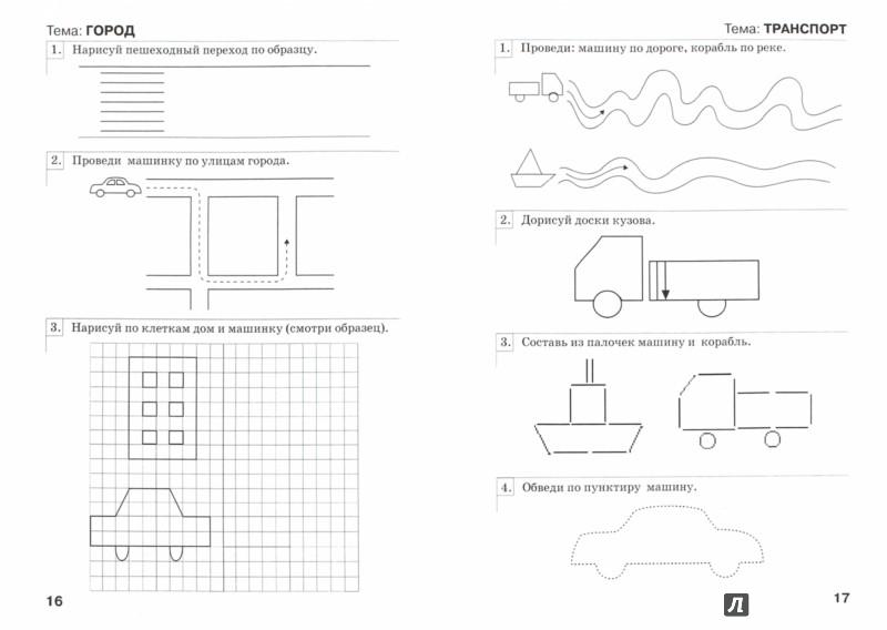Иллюстрация 1 из 18 для Развиваем графические навыки. Рабочая тетрадь для детей 5-6 лет с ОНР. Приложение к пособию - Любовь Граб | Лабиринт - книги. Источник: Лабиринт