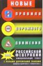 Правила дорожного движения Российской Федерации. Официальный текст (с изменениями от 16 февраля 2008