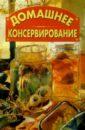 Смирнов В. Домашнее консервирование/СДК