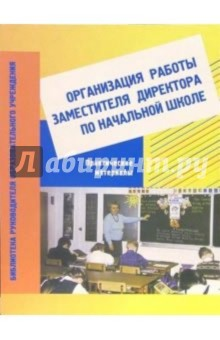 Организация работы заместителя директора по начальной школе: практические материалы