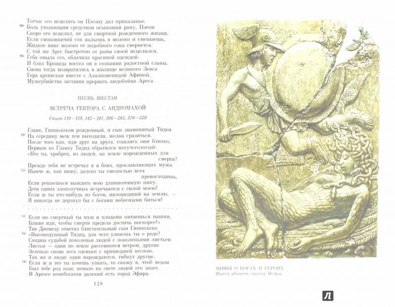 Иллюстрация 1 из 30 для Эпос Античности: Мифы о богах и героях | Лабиринт - книги. Источник: Лабиринт