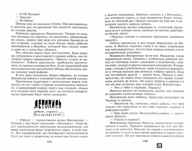 Иллюстрация 1 из 28 для Республика ШКИД - Белых, Пантелеев | Лабиринт - книги. Источник: Лабиринт
