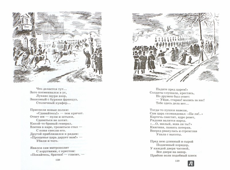 Иллюстрация 1 из 33 для Поэмы - Николай Некрасов   Лабиринт - книги. Источник: Лабиринт