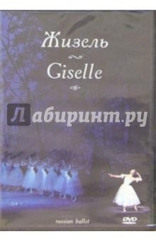Zakazat.ru: Жизель. Русский балет (DVD).