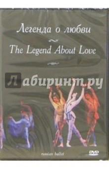 Zakazat.ru: Легенда о любви. Русский балет (DVD). Фудзии С.