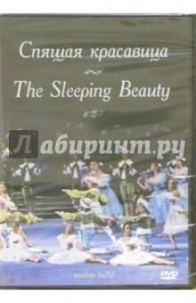 Спящая красавица (DVD) николай копылов ради женщин