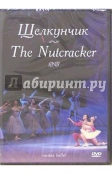 Zakazat.ru: Щелкунчик (DVD). Чайковский Петр Ильич