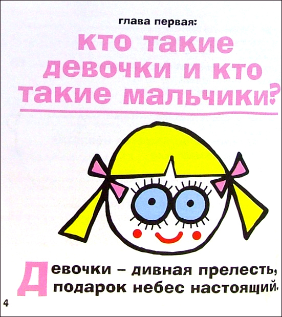 Иллюстрация 1 из 8 для Все мальчишки - дураки! А девчонки - умницы! - Тодд Голдман | Лабиринт - книги. Источник: Лабиринт