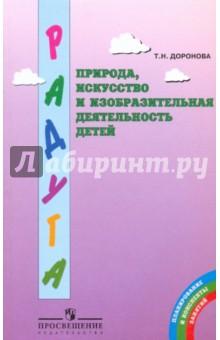 Природа, искусство и изобразит. деятельность детей: метод.реком.для воспитат.,работ.с детьми 3-6 лет