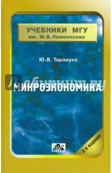 Микроэкономика. Учебник для студентов вузов, обучающихся по экономическими специальностями