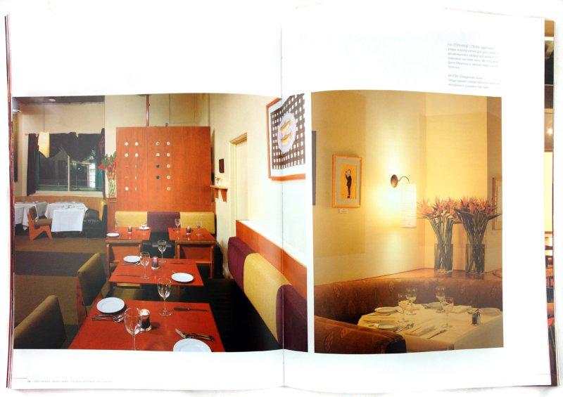 Иллюстрация 1 из 16 для Рестораны, бары, кафе. Лучшие мировые интерьеры - Джулия Тейлор   Лабиринт - книги. Источник: Лабиринт