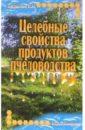 Кудряшова Нина Целебные свойства продуктов пчеловодства рагозин б аюрведа целебные свойства пряностей