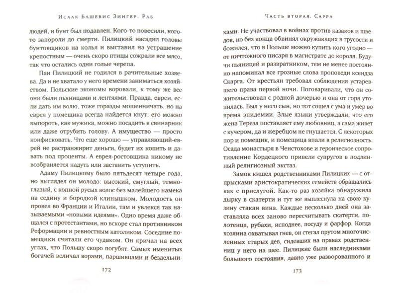 Иллюстрация 1 из 4 для Раб - Исаак Зингер   Лабиринт - книги. Источник: Лабиринт