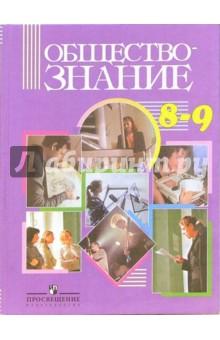 Обществознание. 8-9 классы: учебник для общеобразовательных учреждений