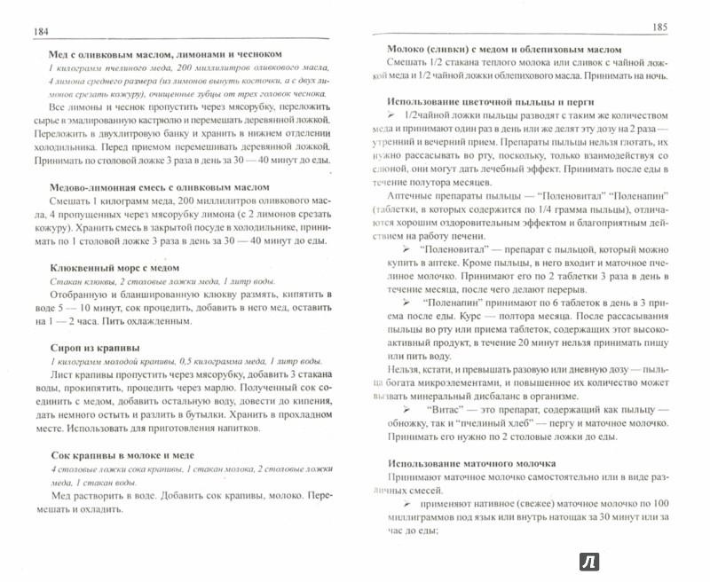 Иллюстрация 1 из 5 для Здоровая печень - Тамара Листовская | Лабиринт - книги. Источник: Лабиринт