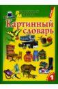 Картинный словарь. Выпуск 1 цена