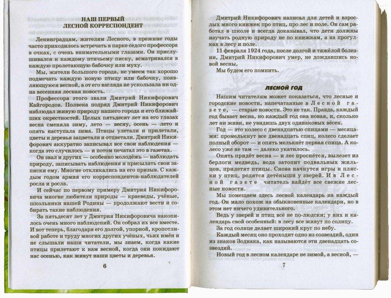 Иллюстрация 1 из 5 для Лесная газета - Виталий Бианки | Лабиринт - книги. Источник: Лабиринт