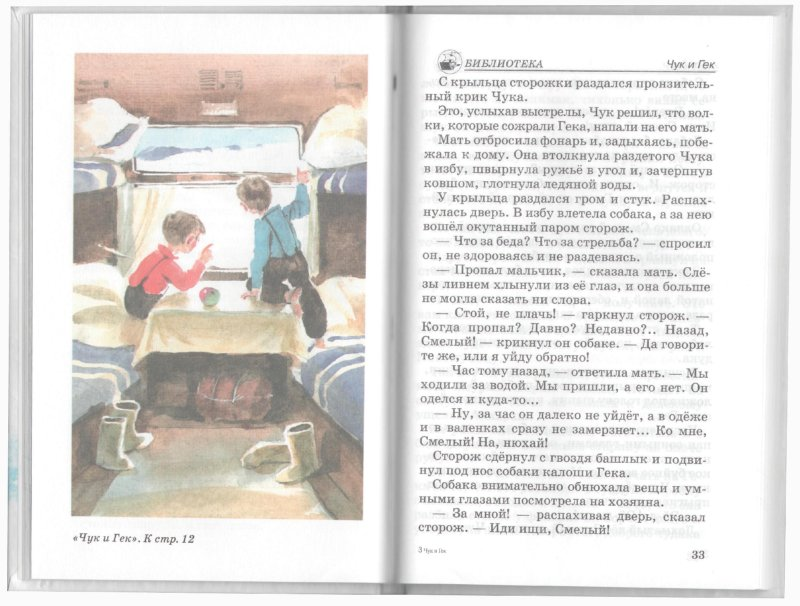 Иллюстрация 1 из 20 для Чук и Гек - Аркадий Гайдар | Лабиринт - книги. Источник: Лабиринт