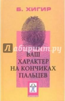 Ваш характер - на кончиках пальцев