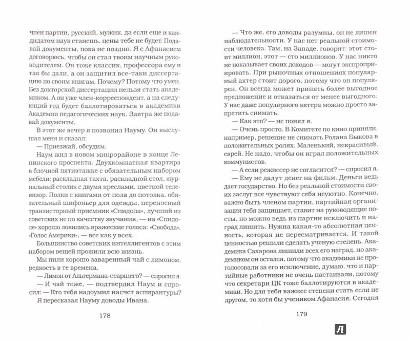 Иллюстрация 1 из 5 для Киноартист - Валентин Черных | Лабиринт - книги. Источник: Лабиринт
