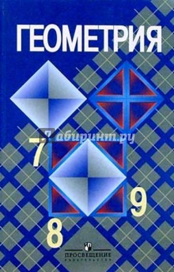 гдз по геометрии авторы учебника л с атанасян