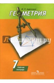 Рабочая тетрадь геометрия 8 класс дудницын гдз.