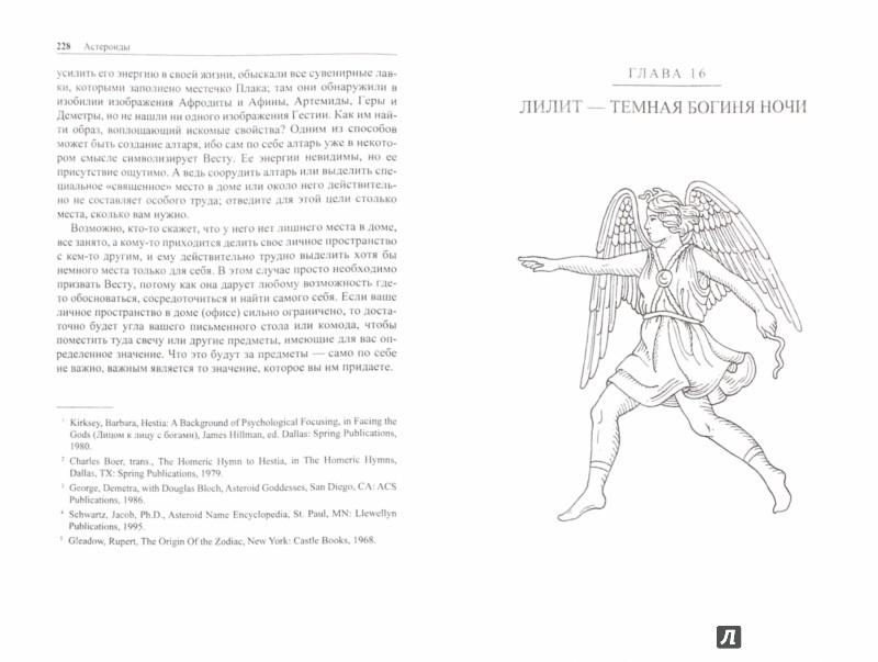 Иллюстрация 1 из 15 для Прикладная мифологическая астрология. Личное планетарное исцеление - Гуттман, Джонсон | Лабиринт - книги. Источник: Лабиринт