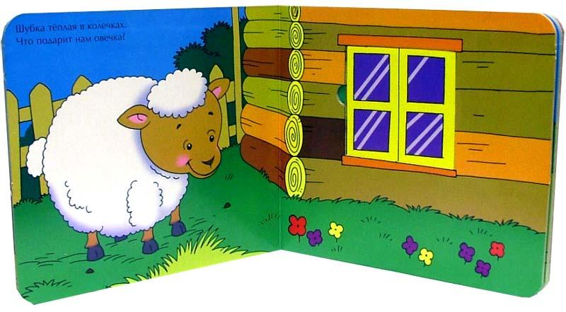 Иллюстрация 1 из 4 для Кто живет на ферме? Книжки-задвижки   Лабиринт - книги. Источник: Лабиринт