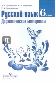 Русский язык. Дидактические материалы. 6 класс. Пособие для учителей