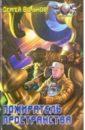 Вольнов Сергей Пожиратель пространства роман гринь битвы магов книга хаоса