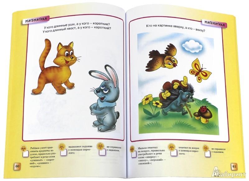 Иллюстрация 1 из 34 для Тесты для детей 2-3 лет - Ольга Земцова | Лабиринт - книги. Источник: Лабиринт
